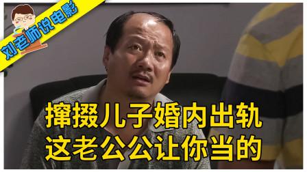 刘老师爆笑解说超经典土味神剧《乡村爱情5》,谢广坤撺掇儿子婚内出轨,这老公公让你当的太失败了!