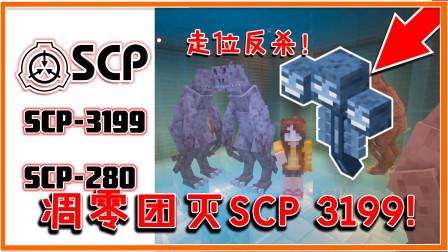 我的世界基金会:凋零团灭SCP3199?这个走位反杀技术也太强了!