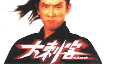 【1967大刺客】聂政刺韩傀(王羽、李香君、焦姣)