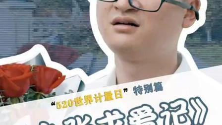 520计量日,精准说爱你 @宁海县市场监督管理局