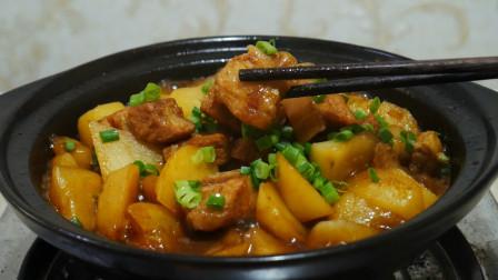大厨教你土豆烧肉秘制做法,肥而不腻,软糯香甜,土豆比肉还好吃