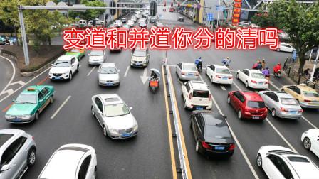 新手开车时,变道和并道的区别你知道吗?到底谁该让谁先走?