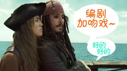 加勒比海盗2:女主自己提议吻普叔,杰克唯一一次完全控制黑珍珠