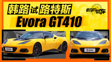 老司机试车:纯粹的性能玩具 3.5T搭V6 韩路试路特斯Evora GT410