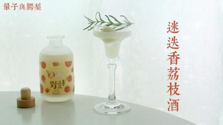 【迷迭香荔枝酒】宅家自制超好喝的荔枝调酒,少女心爆棚,颜值赛高