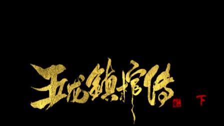 #五龙镇guan传# 相传秦始皇接见过W星人才能修筑长城,答案居然在一枚陨石里!(下 )