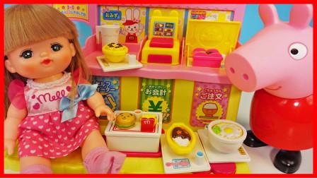 咪露妹妹的自动快餐店玩具,小猪佩奇来买咖喱饭