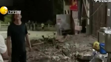 第一时间 辽宁卫视 2020 突发!  云南巧家县发生地震  已致4人
