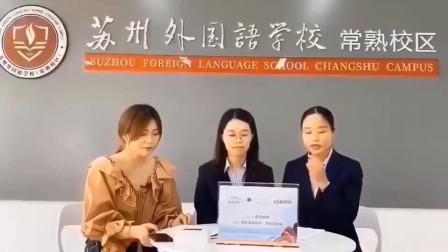 苏州外国语学校招生人员塑料英语引吐槽 学校回应:非本校老师