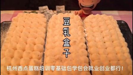 杭州西点蛋糕培训零基础包学会杭州杜仁杰蛋糕培训