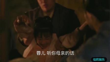 明兰为保护自己的家人,竟让她们躲暗格里,蓉姐感动的直接喊母亲