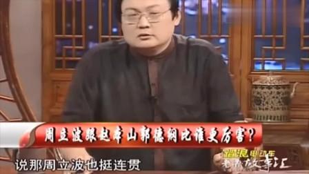 老梁:周立波、郭德纲和赵本山谁更厉害呢?老梁讲了这番话,犀利