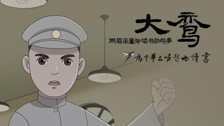 《大鸾——周恩来童年读书的故事》3分钟预告片