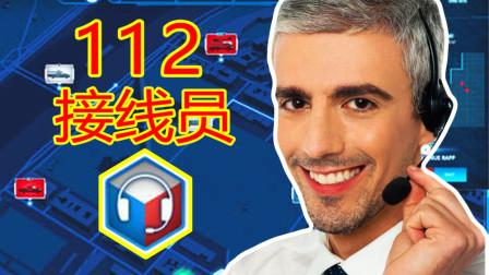 全网最骚的接线员!【逗比试玩】112接线员