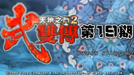木子小驴解说《PSP天地之门2武双传》叹息之岛的冒险实况流程第十九期
