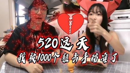 """四川方言搞笑配音 第一季:""""520""""这天我被1000个狙击手瞄准了?"""