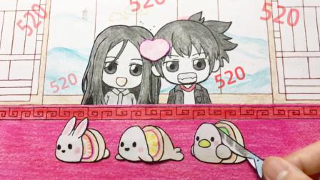 手绘定格动画:520甜甜蜜蜜,宝儿姐张楚岚吃点心,更甜了