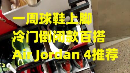 一周球鞋上脚Vlog|冷门倒闭款百搭Air Jordan 4推荐|唯品仓有青少年乔丹球鞋?夏日森哥最爱饮料推荐?
