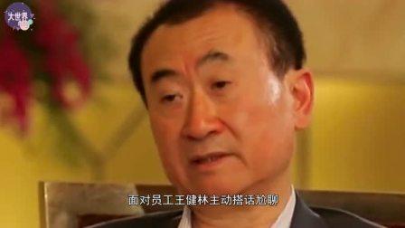 王健林跟员工挤电梯,气氛尴尬无人说话,王总主动搭讪,看完别笑!