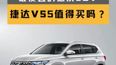 最便宜的德系SUV,捷达VS5值得买吗?