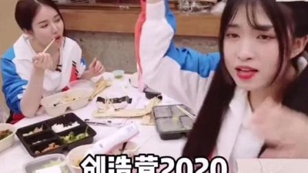 #林嘉慧 #王丽娜 #马玉灵 #李保怡 #文婕 #姜丹 带来《饭桌上的拖拉机》,妹妹们太可爱#创造营2020