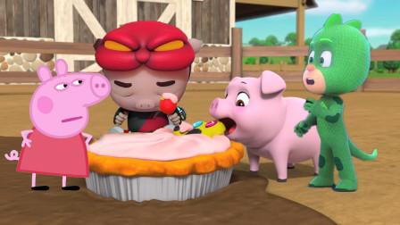 飞壁侠将猪猪侠的遥控器掉进苹果派,小猪佩奇启动遥控器变回小猪