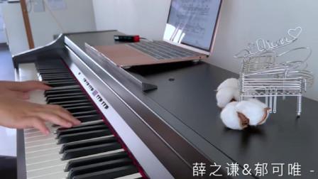 钢琴弹奏《纸船》天醒之路片尾曲-薛之谦-郁可唯