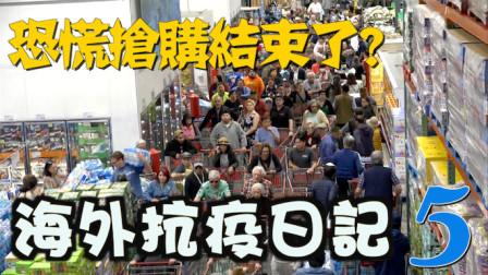 目前超市物资很丰富 卫生纸和水都有了 缺有公德心的人