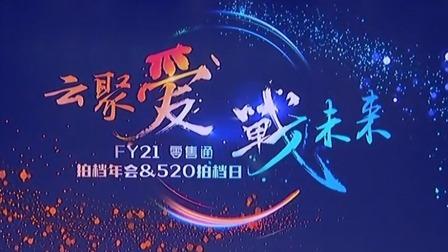 云聚爱,戰未来:FY21零售通拍档年会