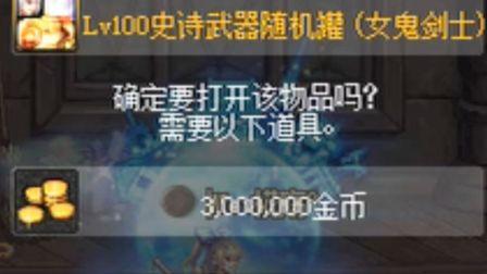 [DNF]连开6个100ss武器罐子,就这?