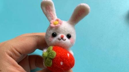 贝壳家羊毛毡_抱草莓兔视频教程