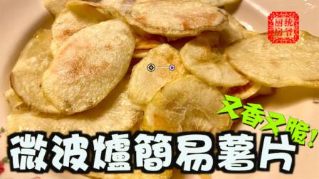 【统爷厨房】自制微波炉建议薯片 香脆可口