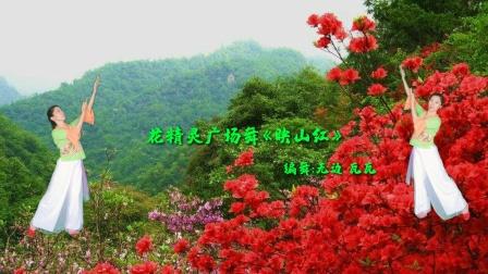 花精灵广场舞《映山红》编舞:无边 瓦瓦