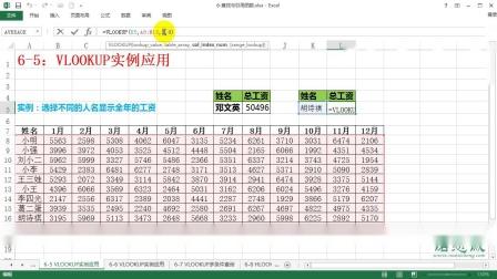 Excel2019视频教程 表格制作公式与函数 VLOOKUP实例应用