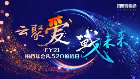 云聚爱,戰未来——FY21零售通拍档年会