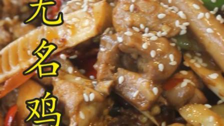 鸡肉这样做酸香开胃,配香菇竹笋一锅煸炒,出锅馋哭了