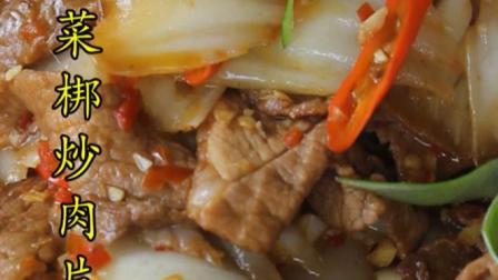 很多人不吃的白菜梆,不妨试试这样做,简单美味又下饭