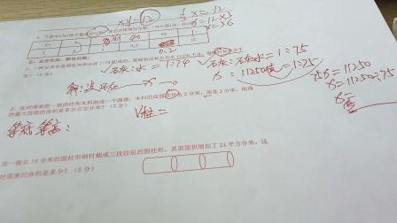 人教版六年级数学下册期中考试卷全程详细讲解下集。上集在前面的视频中可以看到~