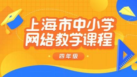 上海市中小学网络教学课程-四年级