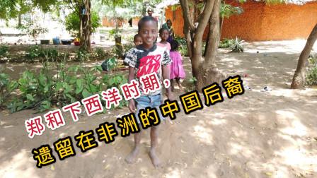 走进非洲郑和村,实拍明朝船员后代的生活,小孩长相酷似中国人