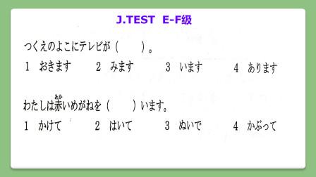 日语考试技巧:实用日本语检定考试(J.TEST)EF级真题讲解