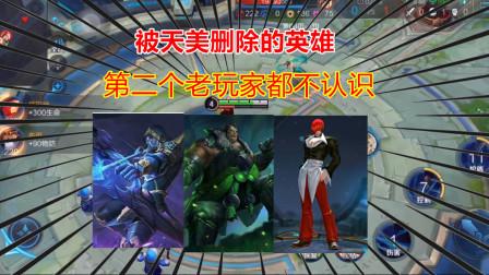被天美删掉的三位英雄,内测老玩家都不认识,抢先服刚上线就删了