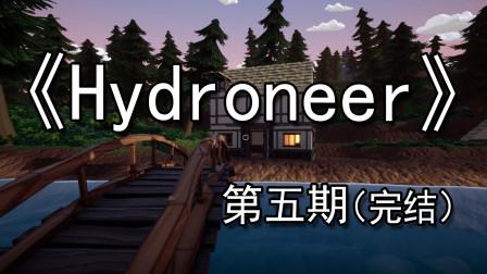 《Hydroneer》