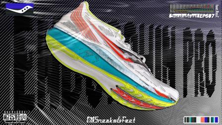 索康尼碳板跑鞋60公里体验:Endorphin Pro
