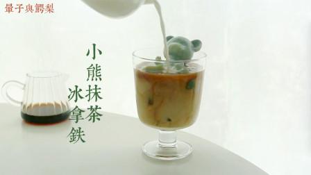 【小熊抹茶冰拿铁】抹茶小熊泡澡牛奶咖啡,这杯网红咖啡好可爱!