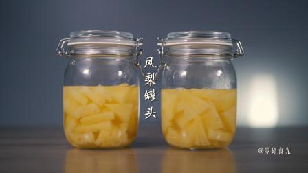"""愿你们都拥有一份永不过期的""""凤梨罐头""""520节日快乐!"""