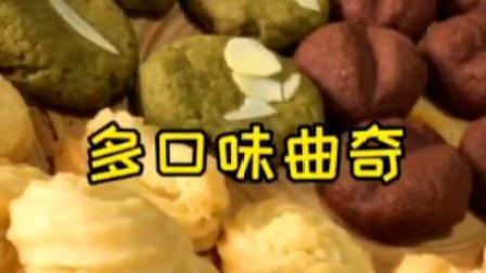 酥脆掉渣的曲奇饼干,原来做法这么简单,一看配方都会了!