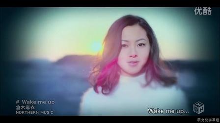 倉木麻衣-Wake me up  字幕