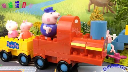 猪爸爸开货车帮猪爷爷运送小火车配件!益智积木玩具拼装