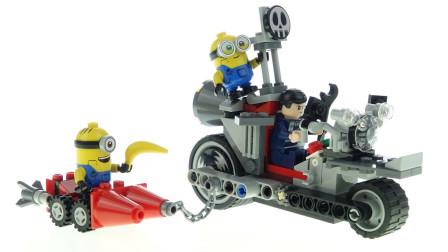 开箱乐高(LEGO)小黄人系列75549 无法阻挡的摩托车追击 积木玩具